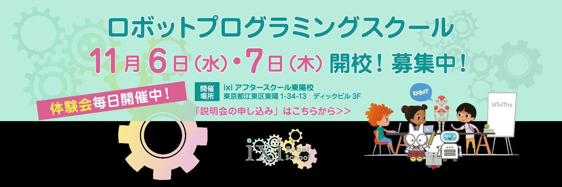 プログラミングスクール 11月6日(水)・7日(木)開口決定!!